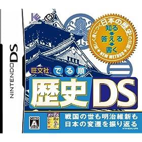 旺文社でる順 歴史DS