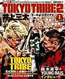 TOKYO TRIBE2 (1) (バーズコミックス リミックス)