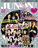JUNON (ジュノン) 2013年 03月号 [雑誌]