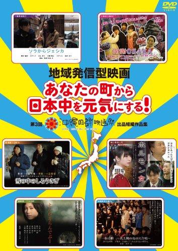 地域発信型映画~あなたの町から日本中を元気にする!~第3回沖縄国際映画祭出品短編作品集 [DVD]