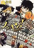 ノッキン 1巻 (IDコミックス ZERO-SUMコミックス)