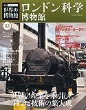 週刊 一度は行きたい 世界の博物館 2012年 1/15号 [分冊百科]