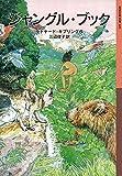 ジャングル・ブック (岩波少年文庫)