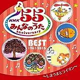 NHKみんなのうた 55 アニバーサリー・ベスト ~しまうまとライオン~