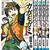 カガミガミ コミック 1-5巻セット (ジャンプコミックス)