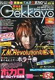 歌謡曲ゲッカヨ 2011年 05月号 [雑誌]