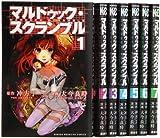 マルドゥック・スクランブル コミック 1-7巻セット (講談社コミックス)