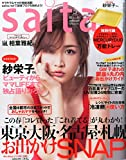 Saita(咲いた) 2015年 05 月号 [雑誌]