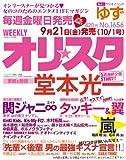オリ☆スタ 2012年 10/1号 [雑誌]