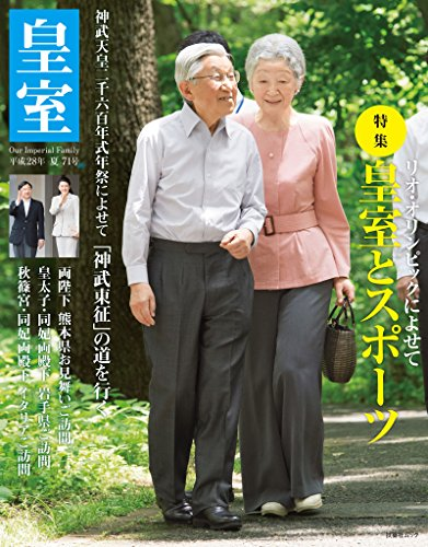 皇室71号 2016年夏 (扶桑社ムック)