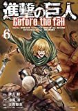 進撃の巨人 Before the fall(6) (シリウスKC)