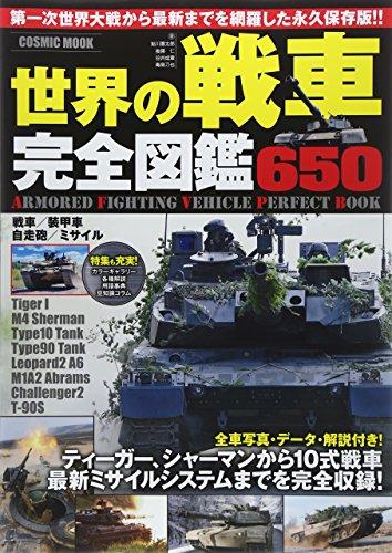 世界の戦車完全図鑑