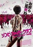 ゾンビ・ファイト・クラブ [DVD]