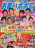 お笑いポポロ 2009年 11月号 [雑誌]