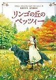 今月の児童文学サロン
