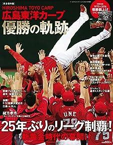 広島東洋カープ優勝の軌跡 2016年 10/27 号 [雑誌]: Wサッカーダイジェスト 増刊