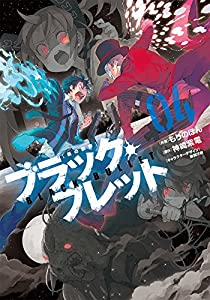 ブラック・ブレット 04 (電撃コミックスNEXT)