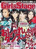 Girls Stage (ガールズステージ) Vol.1 2012年 04月号 [雑誌]