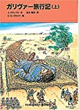 ガリヴァー旅行記〈上〉 (福音館文庫 古典童話)(全2巻)