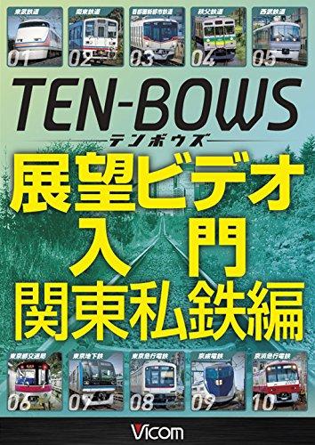 展望ビデオ入門 TEN-BOWS 関東私鉄編 [DVD]