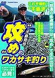 """千島克也""""攻め""""のワカサギ釣り (DVD)"""