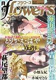 月刊 flowers (フラワーズ) 2013年 07月号 [雑誌]