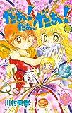 少女漫画探訪 第25回:だぁ!だぁ!だぁ!