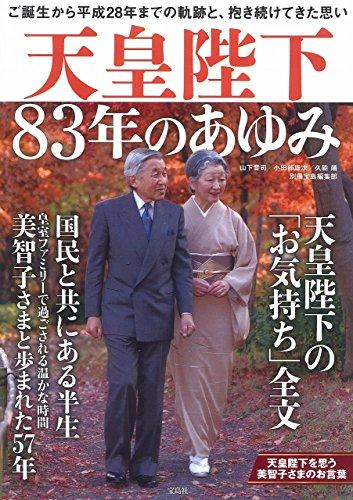 天皇陛下 83年のあゆみ