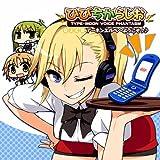 TYPE-MOON VOICE PHANTASM DJCD「ひびちからじお」アーネンエルベへようこそ♪♪