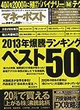 2013年はドル、円、ユーロのばらまき合戦で金は最高値更新も (マネーポスト2013年新春号)