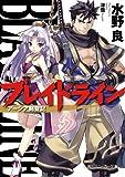 『ブレイドライン アーシア剣聖記<ブレイドライン> (角川スニーカー文庫)』の商品写真