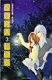echange, troc Kaco Mitsuki - Sora log, Tome 3 :