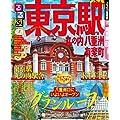 るるぶ東京駅 丸の内 八重洲 有楽町(2014年版) (るるぶ情報版(国内))