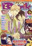 BLink (ブリンク) 2011年 09月号 [雑誌]