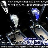 触れると自動点灯!充電可能ワイヤレス LED シフトノブ シャフト径 8mm M8タイプ ゲート式 LEDカラー:ブルー|FJ3456-blue