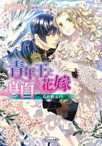 青年王と真白き花嫁~竜の孵る日~