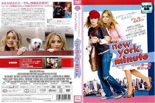 ニューヨーク・ミニット new york miniute  [DVD]