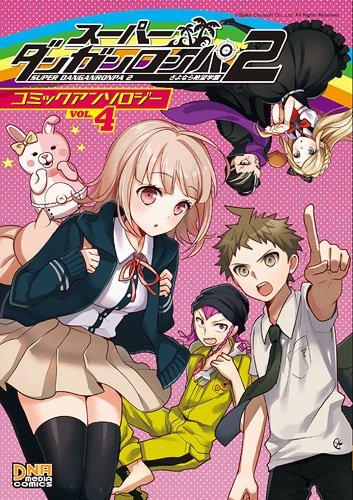 スーパーダンガンロンパ2 さよなら絶望学園 コミックアンソロジー VOL.4 (IDコミックス DNAメディアコミックス)