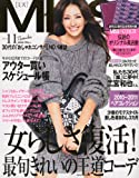 MISS (ミス) 2010年 11月号 [雑誌]