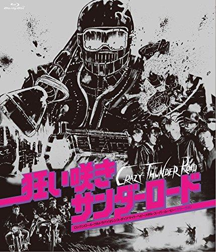狂い咲きサンダーロード オリジナルネガ・リマスター版[Blu-ray/ブルーレイ]