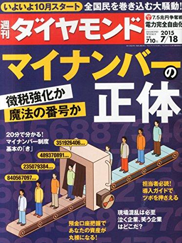 Weekly diamond 2015, 7/18 issue [magazine]