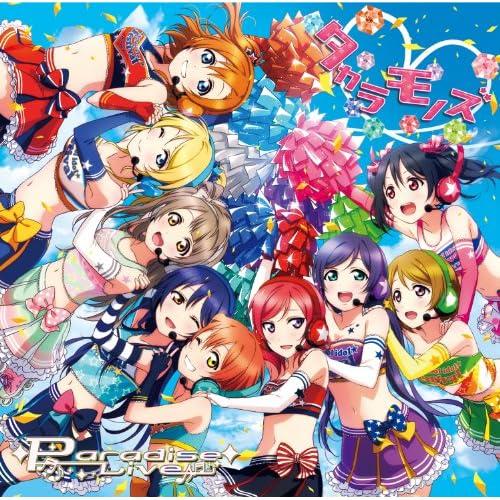 タカラモノズ/Paradise LiveをAmazonでチェック!