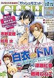 GUSH moetto ( ガッシュ・モエット ) 2010年 05月号 [雑誌]