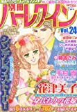 別冊ハーレクイン Vol.24 2013年 8/1号 [雑誌]