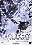 アイス・スパイダー[DVD]
