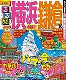 るるぶ横浜 鎌倉 中華街'16 (国内シリーズ)