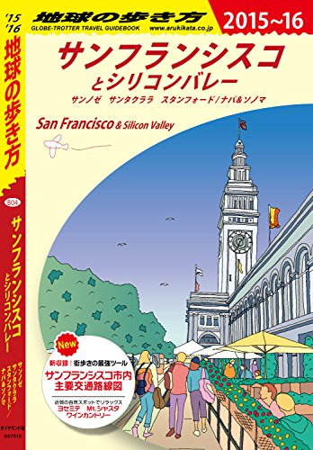 地球の歩き方 B04 サンフランシスコとシリコンバレー 2015-2016