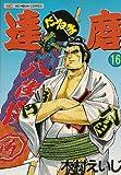 達磨 16 (ニチブンコミックス)