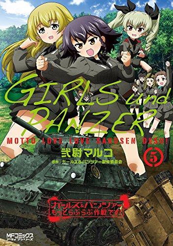 ガールズ&パンツァー もっとらぶらぶ作戦です! (5) (MFコミックス アライブシリーズ)
