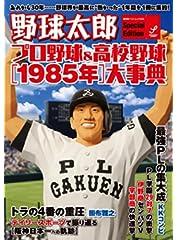 野球太郎Secial Edition プロ野球&高校野球[1985年]大事典 (廣済堂ベストムック306号)